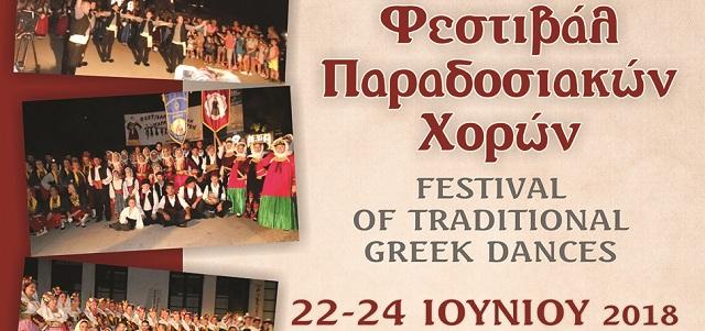 Παραδοσιακό φεστιβάλ στη Σκιάθο