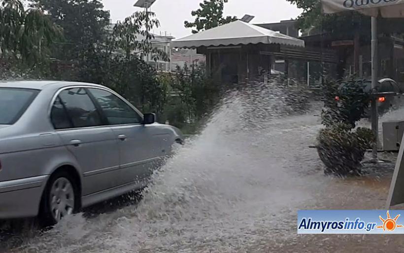Πλημμύρισαν δρόμοι του Αλμυρού από την καταιγίδα (βίντεο)