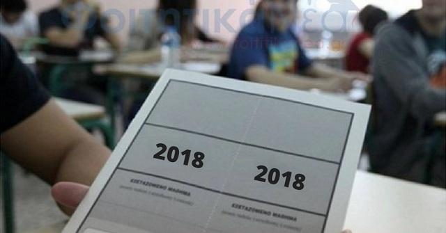 Πανελλήνιες 2018: Την Παρασκευή αναμένονται τα αποτελέσματα