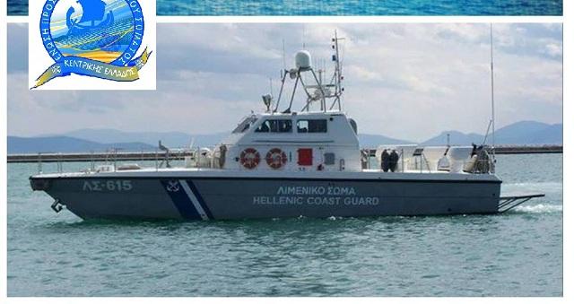 Σημαντικός ο ρόλος των σκαφών του Λιμενικού Σώματος σε Βόλο και Σκόπελο