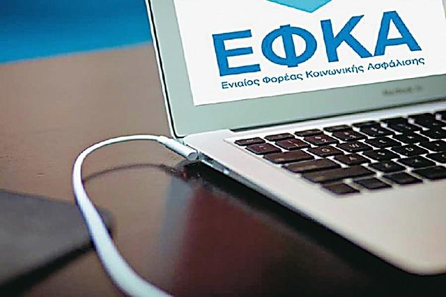 ΕΦΚΑ: Νέα προθεσμία καταβολής εισφορών Μαΐου για μη μισθωτούς ασφαλισμένους
