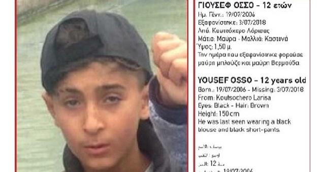 Αγωνία για το 12χρονο προσφυγόπουλο που εξαφανίστηκε στη Λάρισα