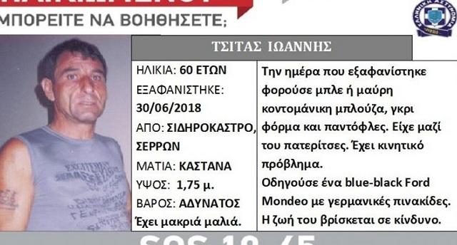 Nεκρός ο 60χρονος από το Σιδηρόκαστρο Σερρών που είχε εξαφανιστεί