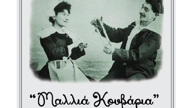 Παράσταση από τη θεατρική ομάδα Σούρπης