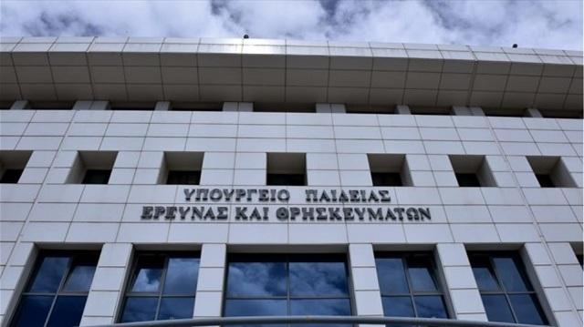 Υπ. Παιδείας: Οδηγίες για Έλληνες του εξωτερικού για την εισαγωγή τους στα Πανεπιστήμια
