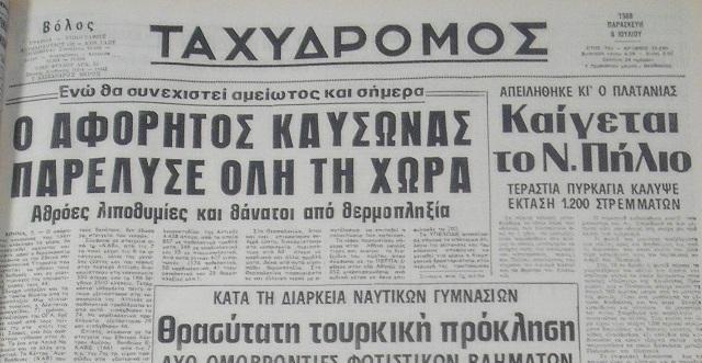 8 Iουλίου 1988