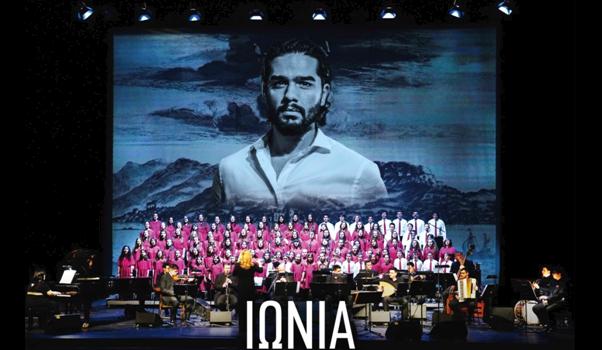 Συναυλία με την «Ιωνία»