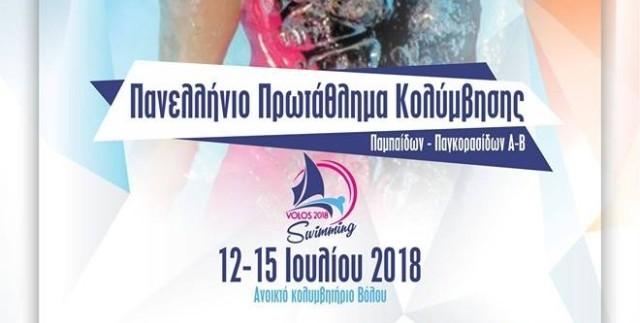 930 αθλητές στο κολυμβητήριο Βόλου