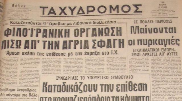 13 Iουλίου 1988