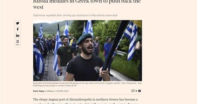 FT: Απόπειρα δωροδοκίας στην Αλεξανδρούπολη από τους Ρώσους διπλωμάτες