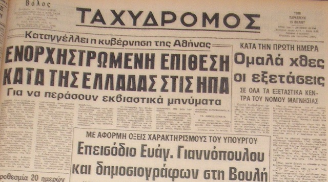 15 Iουλίου 1988