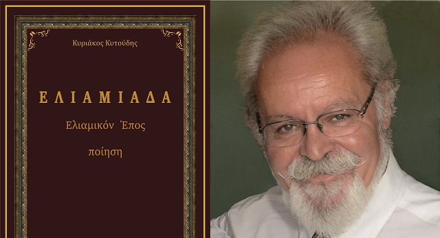 Βολιώτης στα χνάρια του Ομήρου έγραψε έπος μετά από 3.000 χρόνια