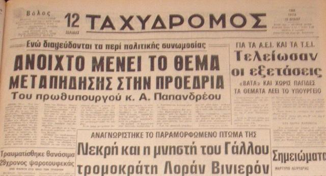 19 Iουλίου 1988