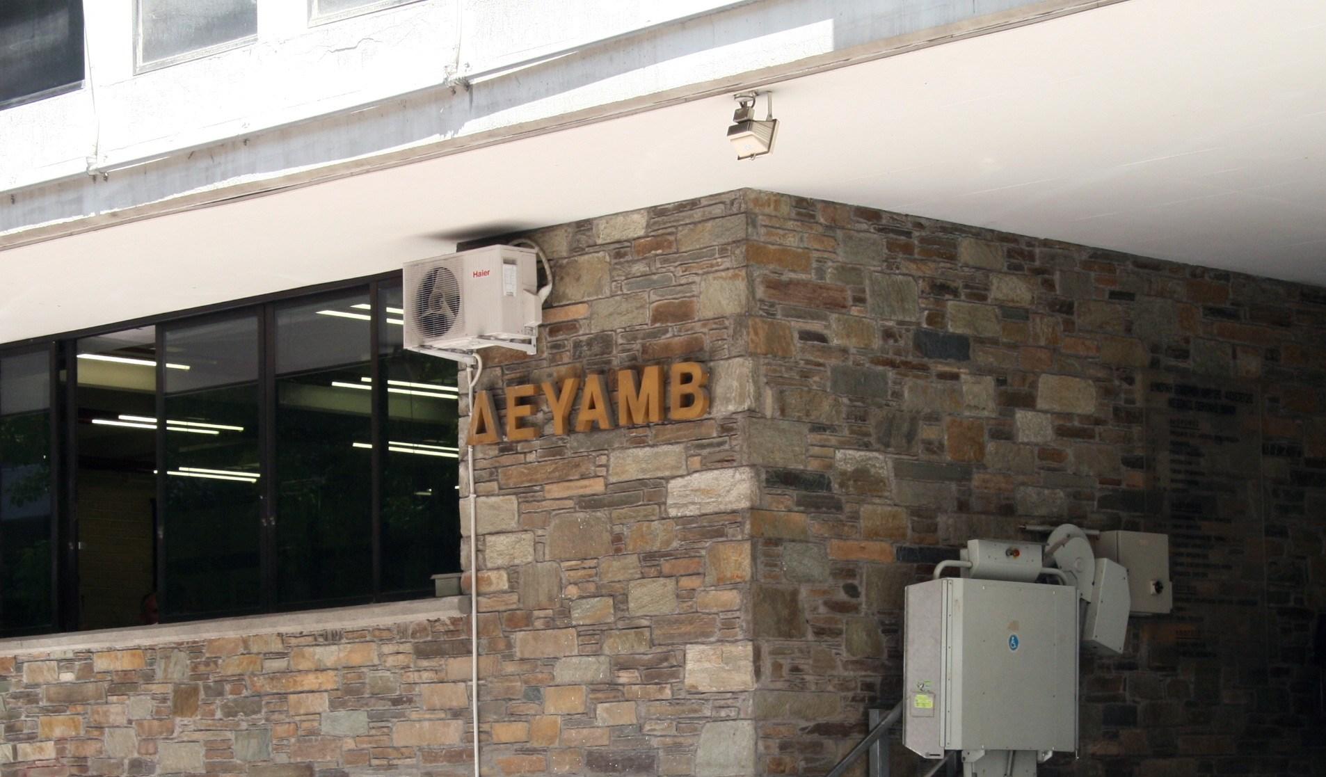 Απόφαση -σταθμός έκοψε τη φόρα της ΕΡΓΗΛ για τα ταμεία της ΔΕΥΑΜΒ