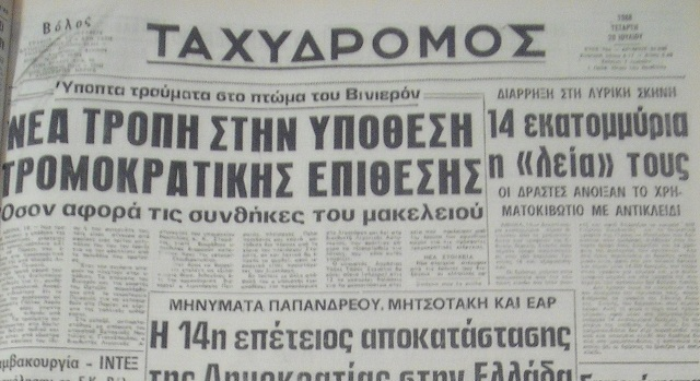 20 Iουλίου 1988