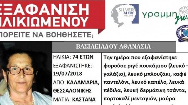 Silver Alert για ηλικιωμένη από τη Θεσσαλονίκη