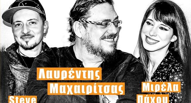 Ξεκίνησε η προπώληση για τις συναυλίες του Λαυρέντη Μαχαιρίτσα