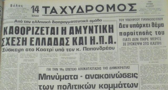 24 Iουλίου 1988
