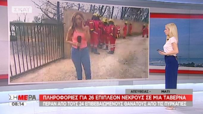 Η σοκαριστική στιγμή που δημοσιογράφος αντικρίζει τους 26 νεκρούς στην Αργυρά Ακτή