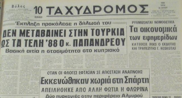 26 Iουλίου 1988