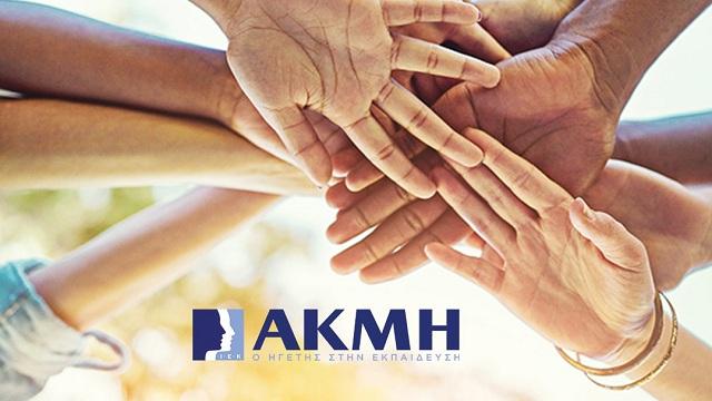 Πρωτοβουλίες αλληλεγγύης στους πληγέντες στην Αττική από το «ΙΕΚ ΑΚΜΗ»