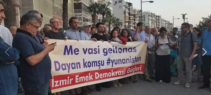 «Κρατάτε γείτονες»: Τούρκοι διαδηλώνουν έξω από το ελληνικό προξενείο στην Σμύρνη
