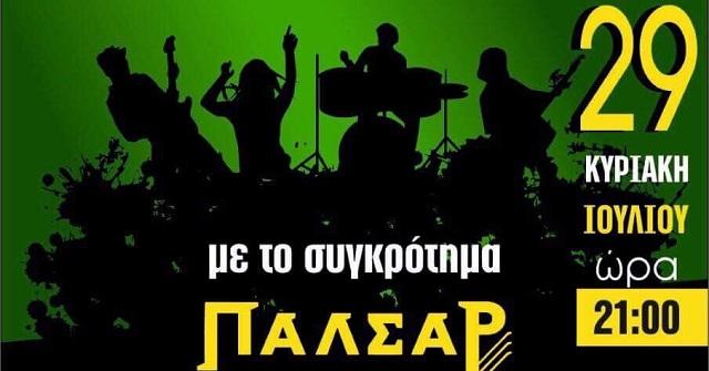 Καλοκαιρινή συναυλία στην Κριθαριά