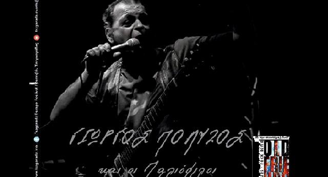 Ο Γιώργος Πολύζος και οι Old Friends στην Τσαγκαράδα