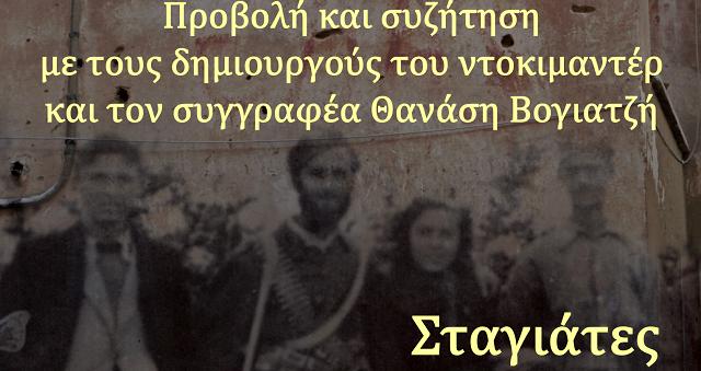 «Οι Παρτιζάνοι των Αθηνών» στις Σταγιάτες Πηλίου
