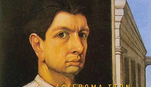 Αφιέρωμα του «Κοινού των Μαγνήτων» στον καλλιτέχνη Τζόρτζιο Ντε Κίρικο