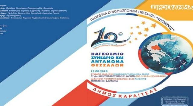 Η Καρδίτσα ετοιμάζεται να φιλοξενήσει το 10ο Παγκόσμιο Συνέδριο Θεσσαλών