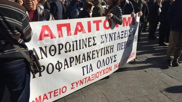 Διαμαρτύρονται οι συνταξιούχοι για την πρωτοβάθμια υγεία