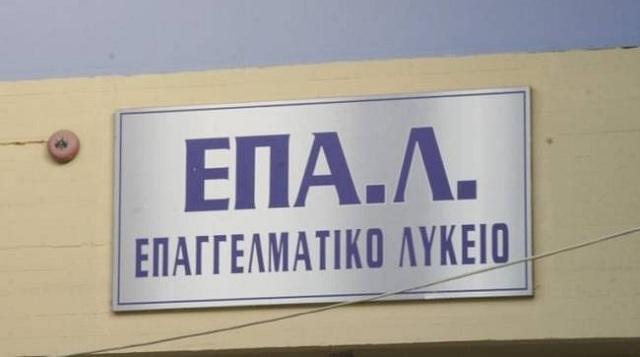 Κατ΄ εξαίρεση τμήματα σε ΕΠΑΛ στη Μαγνησία