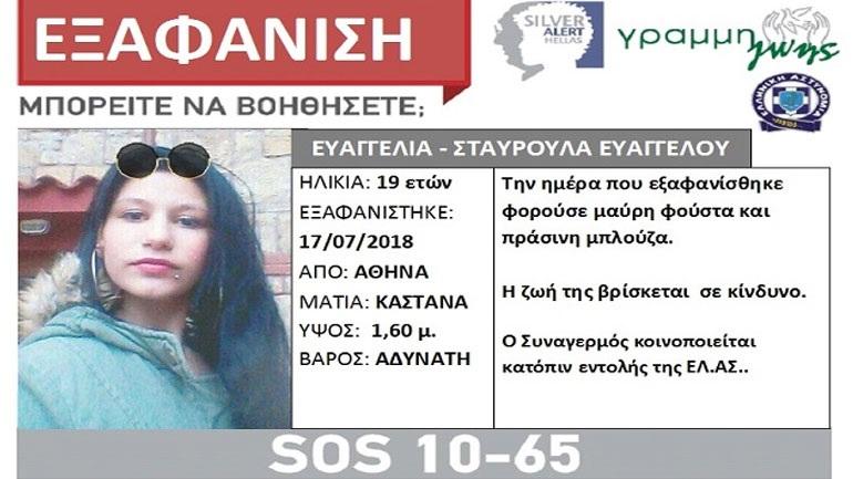Εξαφανίστηκε 19χρονη από την Αθήνα