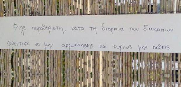 Απίστευτη πινακίδα στην παραλία του Άστρους: «Μην αρρωστήσετε γιατί δεν υπάρχει ασθενοφόρο»