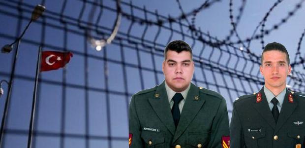 Ελεύθεροι οι δύο Ελληνες στρατιωτικοί