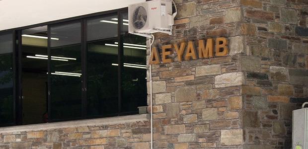 Μήνυση & αγωγή από τη ΔΕΥΑΜΒ στην Εισαγγελία Βόλου & στο Πρωτοδικείο Αθηνών