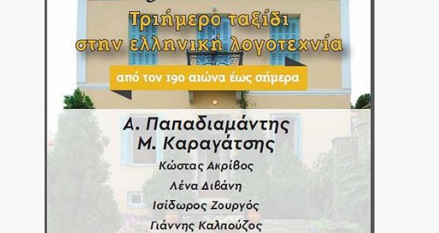 Τριήμερο ταξίδι στην ελληνική λογοτεχνία