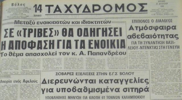 21 Αυγούστου 1988