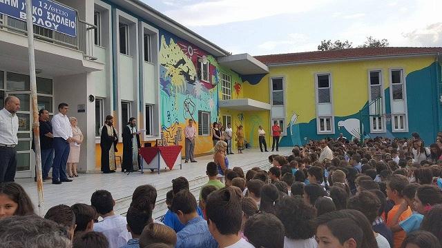 Αγιασμός με κενά εκπαιδευτικών στα σχολεία της Μαγνησίας
