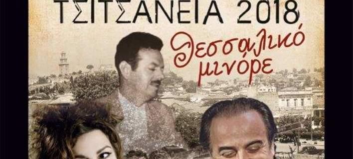 Τσιτσάνεια 2018: Το «Θεσσαλικό μινόρε» είναι αφιερωμένο στους Θεσσαλούς δημιουργούς
