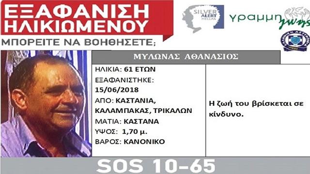 Εξαφανίστηκε 61χρονος από την Καστανιά Καλαμπάκας