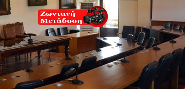 Live η συνεδρίαση του Δημοτικού Συμβουλίου Βόλου