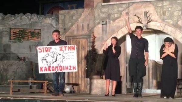 Ο Γεράσιμος Σκιαδαρέσης διαμαρτύρεται από σκηνής για την κακοποίηση των ζώων