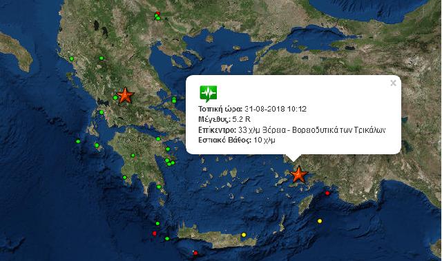 Ισχυρός σεισμός στα Τρίκαλα, αισθητός και στον Βόλο