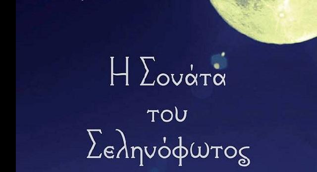 «Σονάτα του σεληνόφωτος»