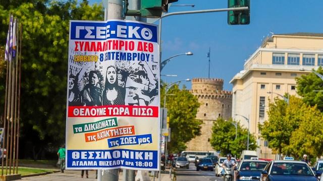 Θεσσαλονίκη: Μηχανοκίνητη πορεία εργαζομένων στους ΟΤΑ για τους συμβασιούχους