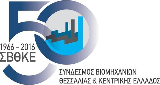 Τρεις προτάσεις του ΣΒΘΚΕ για τη στήριξη της βιομηχανίας