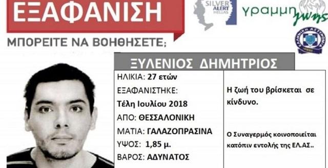 Εξαφανίστηκε 27χρονος από τη Θεσσαλονίκη από το τέλος Ιουλίου