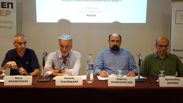 Δημόσια συζήτηση για την «μπλοκαρισμένη Ελλάδα»